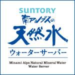 サントリー南アルプスの天然水が飲めるウォーターサーバー